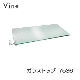 ★●Vine ヴァインガラストップ 7536 (ガラスのみ、ボックスは別売)