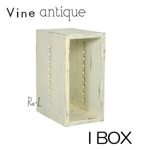 日本製 Vine ヴァイン I BOX(アンティーク仕上げ)キューブボックス cubebox カラーボックス ディスプレイラック ウッドボックス 木箱 桐無垢材 テレビ台 棚 本棚 ユニット家具 自然塗料 北欧