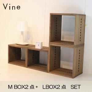Vine ヴァイン L BOX2個+M BOX2個のセット自然塗料仕上げ桐材ユニット家具日本製 桐無垢材キューブボックスcubebox カラーボックス ディスプレイラック ウッドボックス 木箱 テレビ台 棚 本棚