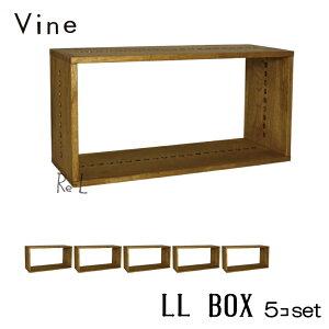 日本製 Vine ヴァイン LL BOX ■■5個セット■■自然塗料仕上げ桐無垢材ユニット家具・キューブボックス・ディスプレイラック