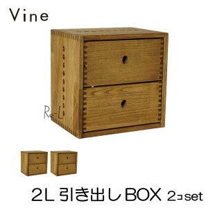 日本製 Vine ヴァイン 2L引き出しBOX ■■2個セット■■自然塗料仕上げ桐無垢材ボックス・ユニット家具・キューブボックス