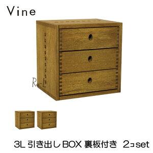 日本製 Vine ヴァイン 3L引き出しBOX (裏板付き) ■■2個セット■■自然塗料仕上げ桐無垢材ユニット家具・キューブボックス