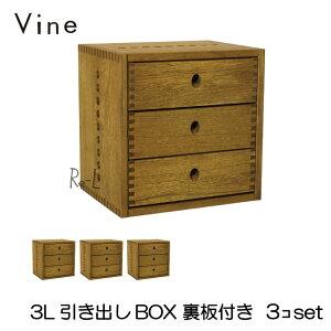 日本製 Vine ヴァイン 3L引き出しBOX (裏板付き) ■■3個セット■■自然塗料仕上げ桐無垢材ユニット家具・キューブボックス