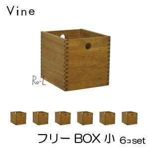 ★日本製 Vine ヴァイン フリーBOX 小 ■■6個セット■■ 自然塗料仕上げ桐無垢材ボックス・ユニット家具・キューブボックス
