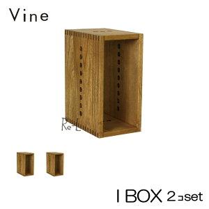 日本製 Vine ヴァイン I BOX ■■2個セット■■桐無垢材キューブボックス cubebox カラーボックス ディスプレイラック ウッドボックス 木箱 桐無垢材 テレビ台 棚 本棚 ユニット家具 自然塗料