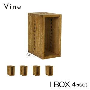 日本製 Vine ヴァイン I BOX ■■4個セット■■自然塗料仕上げ桐無垢材ユニット家具・キューブボックス・ディスプレイラック