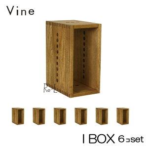 日本製 Vine ヴァイン I BOX ■■6個セット■■ 自然塗料仕上げ桐材ユニット家具・キューブボックス・ディスプレイラック