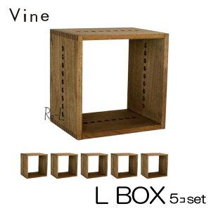 ★日本製 Vine ヴァイン L BOX ■■5個セット■■自然塗料仕上げ桐材ユニット家具・キューブボックス・ディスプレイラック