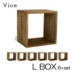 ★日本製 Vine ヴァイン L BOX ■■6個セット■■自然塗料仕上げ桐材ユニット家具・キューブボックス・ディスプレイラックsmtb-TK