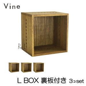 ★日本製 Vine ヴァイン L BOX(裏板付き) ■■3個セット■■自然塗料仕上げ桐無垢材キューブボックス・ユニット家具・ディスプレイラック