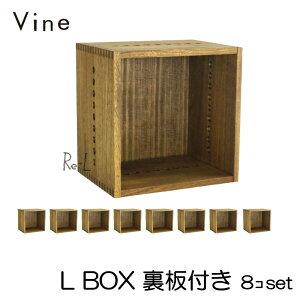 日本製 Vine ヴァイン L BOX(裏板付き) ■■8個セット■■ 自然塗料仕上げ桐無垢材ユニット家具・キューブボックス
