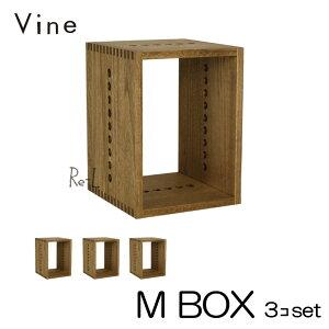 日本製 Vine ヴァイン M BOX ■■3個セット■■キューブボックス cubebox カラーボックス ディスプレイラック ウッドボックス 木箱 桐無垢材 テレビ台 棚 本棚 ユニット家具 自然塗料 北欧 小