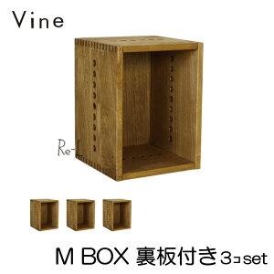 日本製 Vine ヴァイン M BOX(裏板付き) ■■3個セット■■自然塗料仕上げ桐無垢材キューブボックス・ユニット家具