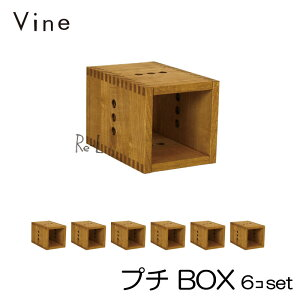 ★日本製 Vine ヴァイン プチ BOX ■■6個セット■■ 自然塗料仕上げ桐材ユニット家具・キューブボックス