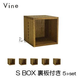 日本製 Vine ヴァイン S BOX(裏板付き) ■■5個セット■■ 自然塗料仕上げ桐材ユニット家具・キューブボックス