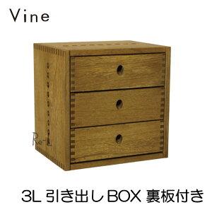 日本製 Vine ヴァイン 3L引き出しBOX (裏板付き)キューブボックス cubebox カラーボックス ディスプレイラック ウッドボックス 木箱 桐無垢材 テレビ台 棚 本棚 ユニット家具 自然塗料 北欧