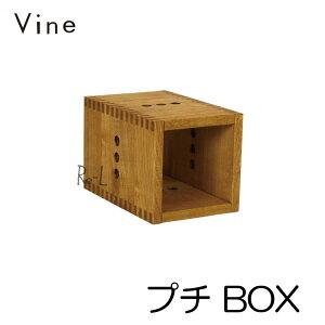 日本製・桐無垢材キューブボックス Vine ヴァイン プチ BOXcubebox カラーボックス ディスプレイラック ウッドボックス 木箱 テレビ台 棚 本棚 ユニット家具 自然塗料 北欧 小物収納家具 収納