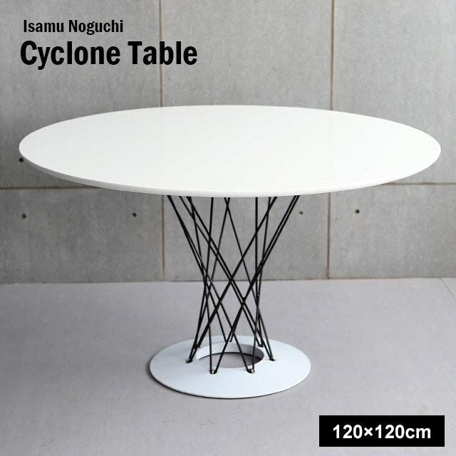 イサムノグチ サイクロンテーブル ダイニングテーブル デザイナーズ 円卓 円型 丸テーブル ホワイト ジェネリック おしゃれ かっこいい シンプル 120cm