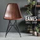 ダイニングチェア カフェ 木目調 カフェチェア イームズチェア 送料無料 イームズ チェア シェルチェア サイドシェルチェア デザイナーズチェア リビングチェア 食卓椅子 スツール デザイナーズ家具 リプロダクト おしゃれ