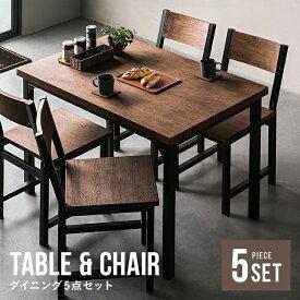ダイニングテーブルセット 4人掛け カフェ用 カフェ 送料無料 5点セット ダイニングセット ダイニングテーブル 食卓テーブル ダイニングチェア 食卓椅子 4脚セット 4人用 四人掛け おしゃれ 北欧 ヴィンテージ モダン 西海岸