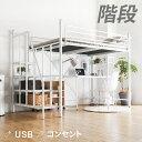 ロフトベッド 2段ベッド 二段ベッド 階段 階段付き パイプ パイプベッド システムベッド ベッド ベッドフレーム おし…