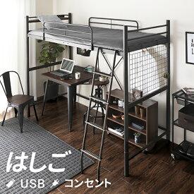 ロフトベッド 2段ベッド 二段ベッド はしご パイプ パイプベッド システムベッド ベッド ベッドフレーム おしゃれ シングル セミダブル 高さ調整 高さ調節 ミドルタイプ ハイタイプ 宮付き 宮棚 収納 コンセント