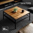 センターテーブル 正方形 68cm おしゃれ 送料無料 テーブル ローテーブル リビングテーブル コーヒーテーブル 木製テーブル ウッドテーブル 収納付き 無垢材 天然木 木目 ヴィンテージ 北欧 アンティーク