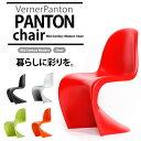 パントンチェア チェア チェアー 【Panton Chair】デザイナーズ モダン 北欧 ナチュラル シンプル チェア ヴェルナー・パントン チェアー 新生活