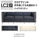 ソファー コルビジェ c2 不朽の名作 この価格でこの高品質 LC2 コルビジェ3P デザイナーズ ソファ モダンテイスト モダンリビング 北欧 シンプル 3人...