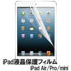 【 あす楽 】 iPad保護フィルム 多機種対応 液晶保護 ipad iPadmini/2/3 iPadmini4 iPad2/3/4 iPadAir/Air2/Pro9.7 iPad7 第7世代 フィルム アイパッド 保護シート 液晶保護フィルム アイパッドミニ 指紋 ipad 保護フイルム ipad9.7