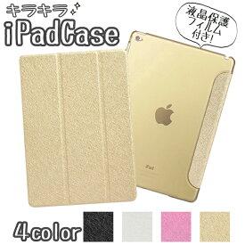 【 あす楽 】キラキラiPadケース | iPad7 保護フィルム付き iPadケース 多機種対応 iPadカバー アイパッドケース アイパッドカバー 第5世代 第6世代 スタンド式