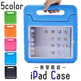 あす楽 iPadケース kids 第5世代 第6世代 第7世代 iPad7 iPadmini2 iPadmini3 iPadmini4 iPad2 iPad3 iPad4 iPadAir iPadAir2 ipadpro9.7 | おしゃれ ケース 可愛い 子供 スタンド アイパッド アイパッドカバー アイパッドエアー アイパッドミニ プロ 衝撃吸収 子ども
