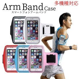 【 送料無料 】 iPhone スマホ アームバンド | ランニング ジョギング スポーツ アーム バンド アイフォン iPhone6/7/8 iPhone6Plus/7Plus/8Plus 携帯ケース スマホケース アイフォン7 iphoneケース アイフォンケース アイフォン6s 携帯 ホルダー