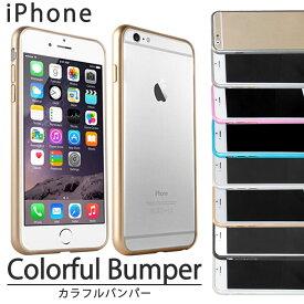【 送料無料 】 iPhoneX iPhoneXS アルミバンパー | iPhone8 ケース アルミ iPhone8Plus 6s iPhone7plus 6sPlus iPhone6s 携帯ケース 可愛い スマホケース iPhoneケース アイフォンケース おしゃれ かわいい アイフォン バンパー プラス バンパーケース bumper