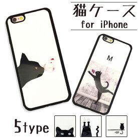 【 送料無料 】 猫好きのあなたに iPhoneケース   iPhoneX iPhoneXS iPhone8 iPhone8Plus iPhone7 iPhone6 iPhone5 Plusアイフォンケース 携帯ケース x 可愛い スマホケース アイフォン6 カバー ネコ ねこ かわいい 動物 アニマル