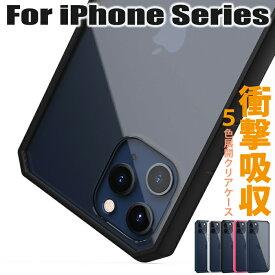 iPhoneケース iPhone12 iPhoneSE2 バンパー クリアケース 第2世代 多機種対応 iPhone11 iPhone11Pro iPhone11ProMax iPhoneX iPhone8 iPhone7 Plus クリア 透明 シンプル バンパーケース 衝撃吸収 ハードケース スマホケース アイフォン