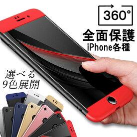 【 あす楽 】 ケース 360°ケース|ガラスフィルム付き 全面保護 フルカバー iPhone11Pro iPhone11 iPhone11ProMax 耐衝撃 衝撃保護 シンプル アイフォンケース スマホケース iPhoneXSMax iPhoneXR iphoneX iphone8 iphone7 iphone6 6plus iphone5