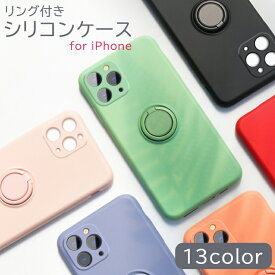 【50%OFF!】 iPhoneケース iPhone12 リング付き くすみカラー シリコンケース | 多機種対応 iPhoneSE2 iPhone11 iPhoneX iPhone8 iPhone7 iPhone6 Plus リング スタンド マグネット マグネットリング ソフトケース スマホケース アイフォン