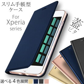 【 あす楽 】 Xperia Xperia1 XZ3 XZ2 XZ2 Premium XZ2 Compact XZ1 XZ1 Compact XZ XZ Premium 蓋ピタ ケース 手帳型 | エクスペリア 手帳型ケース 手帳タイプ SKIN Pro スマホケース おしゃれ スマホ 手帳カバー プレミアム xコンパクト かわいい エクスペリアxz2 カバー