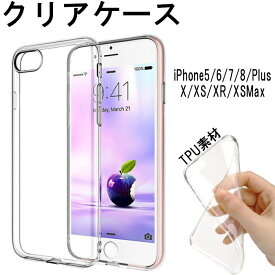 【 あす楽 】iPhoneケース クリアケース 透明 ソフト ケース カバー | 新機種 iPhone11Pro iPhone11 iPhone11ProMax iPhoneX iPhoneXS iPhoneXR iPhoneXSMax iPhone5 iPhone6 iPhone7iPhone8 Plus TPUケース ストラップホール付き