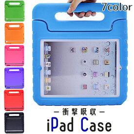 あす楽 iPadケース kids 第8世代 第5世代 第6世代 第7世代 iPad7 iPadmini2 iPadmini3 iPadmini4 iPad2 iPad3 iPad4 iPadAir iPadAir2 ipadpro9.7   おしゃれ ケース 可愛い 子供 スタンド アイパッド アイパッドカバー アイパッドミニ プロ 衝撃吸収 子ども