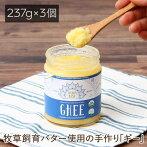 アハララーサギー有機精製バター237g3個セット【Ghee精製バター調味オイルギーバターバターオイルオーガニック中鎖脂肪酸バターコーヒーグラスフェッドオメガ3アハララーサーギーアハララーサオーガニックギー】返品交換不可