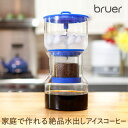 bruer コールドブルーアー 【ギフト ドリッパー 珈琲 コーヒー 水出し 水だし アイスコーヒー ボトル ギフト プレゼン…