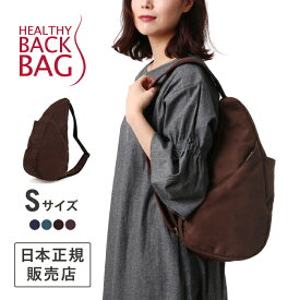 《クリアランス》ヘルシーバックバッグ HEALTHY BACK BAG フォースエード Sサイズ FAUX SUEDE S ショルダーバッグ