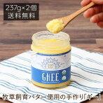 《送料無料》アハララーサオーガニックギー有機精製バター237g2個セット【Ghee精製バター調味オイルギーバターバターオイルオーガニック中鎖脂肪酸バターコーヒーグラスフェッドオメガ3】返品交換不可