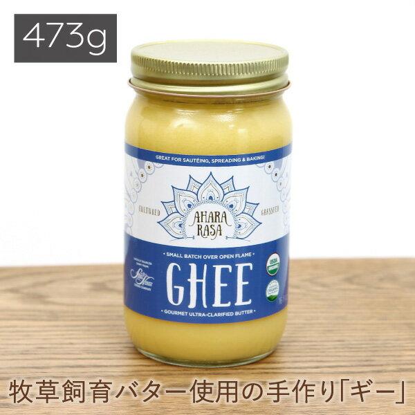 《送料無料》アハラ ラーサ ギー 有機精製バター 473g【精製バター 調味オイル バター バターオイル オーガニック 中鎖脂肪酸 バターコーヒー グラスフェッド オメガ3】返品交換不可