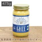 《送料無料》アハララーサオーガニックギー有機精製バター473g【精製バター調味オイルバターバターオイルオーガニック中鎖脂肪酸バターコーヒーグラスフェッドオメガ3】返品交換不可