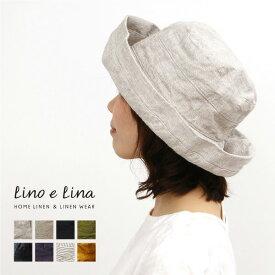 リーノエリーナ / ハット マノン LINO E LINA Manon 紫外線対策 帽子