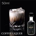 Marble Distilling Co(マーブルディスティリングカンパニー) / ムーンライトエクスプレッソ 50ml【酒 リキュール …