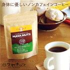 《メール便可 6つまで》MAYA NUTS マヤナッツ コーヒー風 ノンカフェイン飲料 ※返品・交換不可